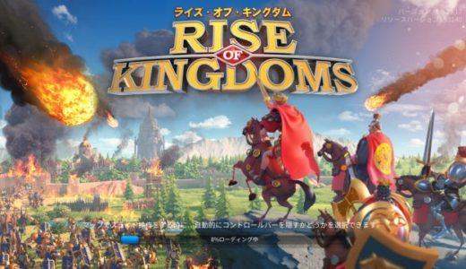 Rise Of kingdomsの評価レビュー!面白い点と序盤攻略