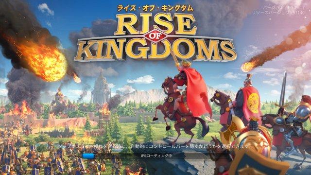 Rise Of kingdomsのタイトル