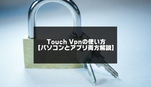 Touch Vpnの使い方【Chromeとアプリを画像付きで解説】