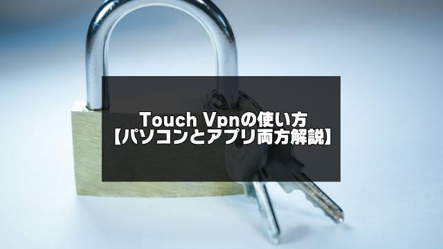 TouchVpn記事のアイキャッチ画像