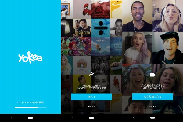 YOKEEアプリの起動画面