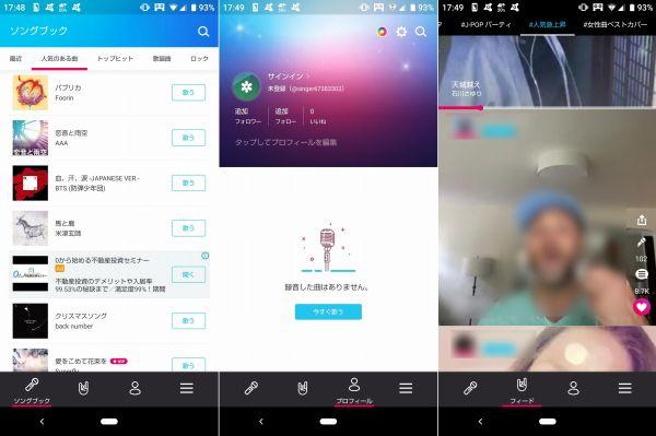 YOKEEのアプリ画面