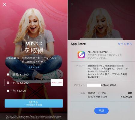 iphone版のYOKEE有料プラン