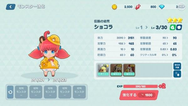 ビバモンの星3キャラクターショコラ