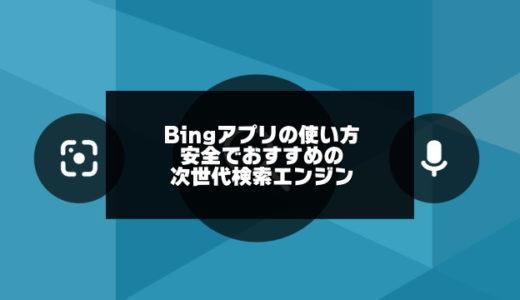 Bingアプリの使い方!シンプルで使いやすい安全なおすすめ検索エンジン