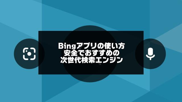 bingアプリの使い方のアイキャッチ画像
