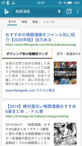 格闘マンガの検索結果