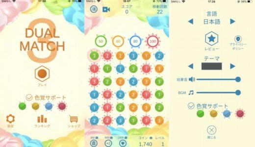 デュアルマッチ3の評価レビュー!ボールを繋げてハイスコアを目指すカラフルパズル