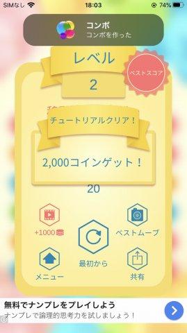 デュアルマッチ3のレベルアップ画面