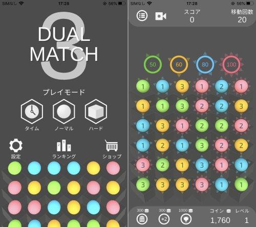 ダークモードに設定したデュアルマッチ3