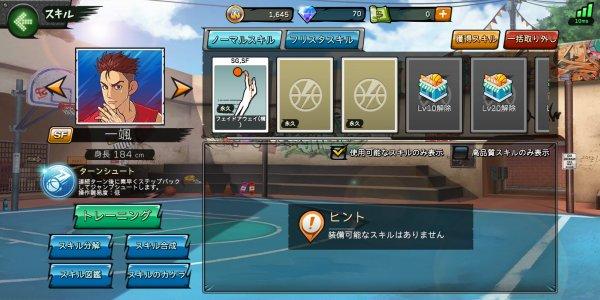 スキルカードの設定画面