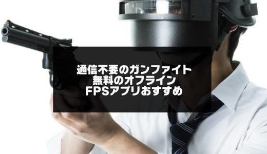 無料オフラインFPSアプリおすすめ10選【スマホ通信不要】