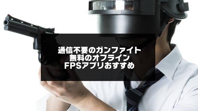 オフラインFPSアプリ紹介のアイキャッチ画像