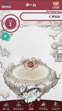 幻獣のホーム画面
