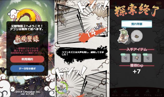 幻獣物語2のスクリーンショット