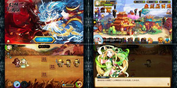 幻想三国伝のゲームアプリ画像