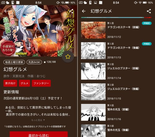マンガUP!に掲載されている幻想グルメ