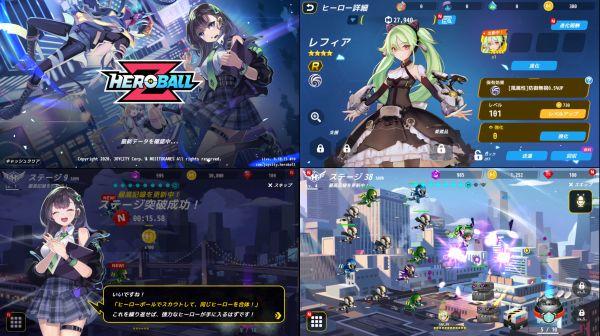 ヒーローボールZのゲーム紹介画像