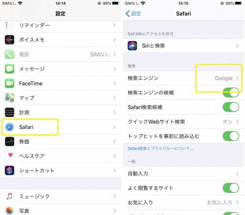 iPhoneの検索エンジン設定