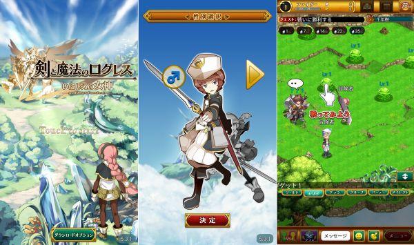 剣と魔法のログレスのタイトルとキャラクター