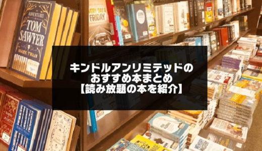 【厳選】Kindle Unlimitedのおすすめ本【2021年1月版】読み放題タイトル