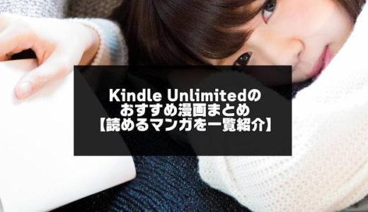 Kindle Unlimitedのおすすめ漫画まとめ【2020年12月版】読めるマンガを一覧紹介