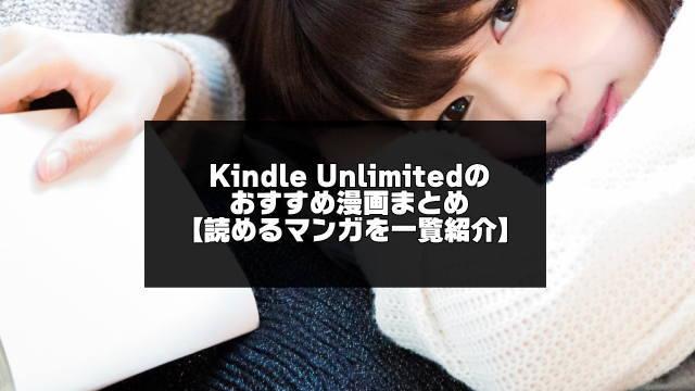 Kindle Unlimitedの紹介記事アイキャッチ画像