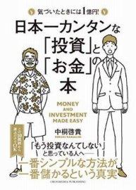 日本一カンタンな「投資」と「お金」の本の表紙
