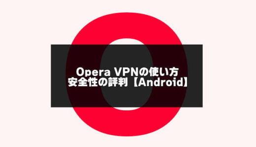 Opera VPNの使い方と安全性の評判【Androidアプリ】