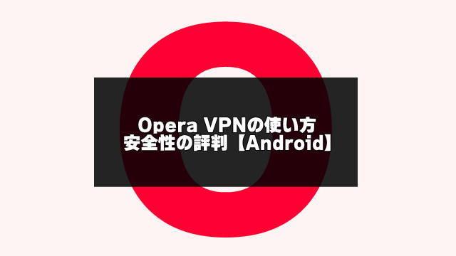 Opera VPN紹介のアイキャッチ画像