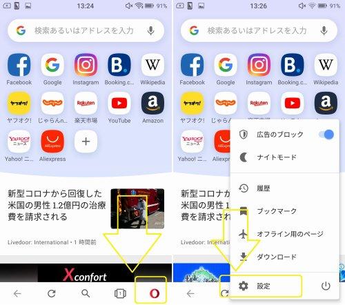 Opera VPNの起動方法