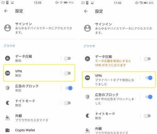 Opera VPN機能のON/OFF