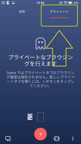 プライベートモードの画面