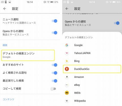 検索ブラウザの変更