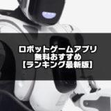 ロボットゲーム記事のアイキャッチ画像