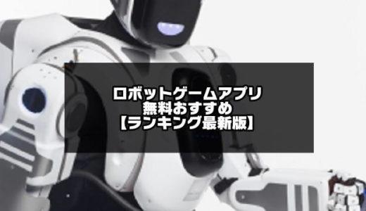 ロボットゲームアプリ無料おすすめランキング20選【2020最新版】