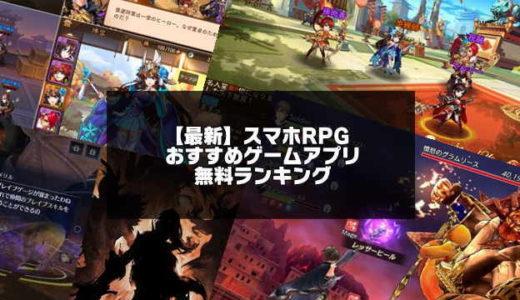 スマホRPGおすすめゲームアプリ無料ランキング30選【新作から面白い人気名作】