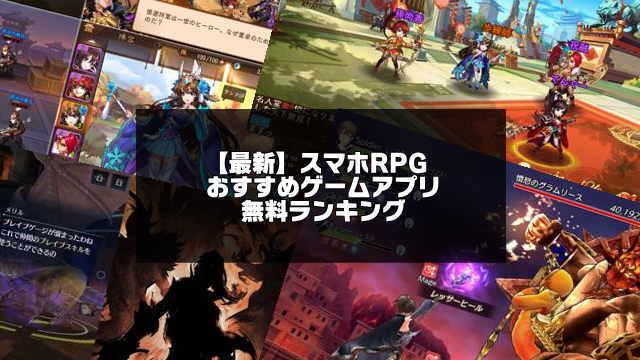 RPGスマホゲームアプリランキング・アイキャッチ画像