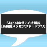 signalアプリの使い方のアイキャッチ画像