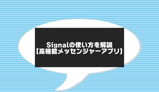Signalアプリの使い方まとめ【令和版】Private Messengerの解説