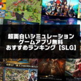 超面白いシミュレーションゲームアプリ無料おすすめランキング【SLG】