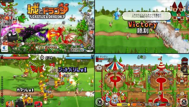 城とドラゴンのゲーム画像