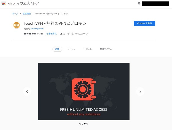 ChromeウェブストアのTouch VPN