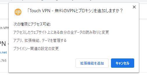 Touch VPNの権限設定