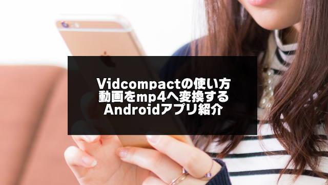 Vidcompactの紹介アイキャッチ画像