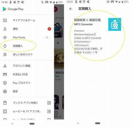 Google Play Storeの定期購入画面