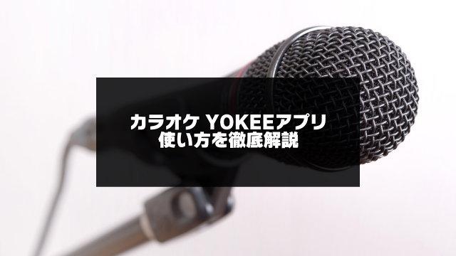 YOKEEアプリ記事のアイキャッチ画像