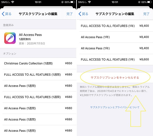 iphone版のYOKEEサブスクリプションの解約方法