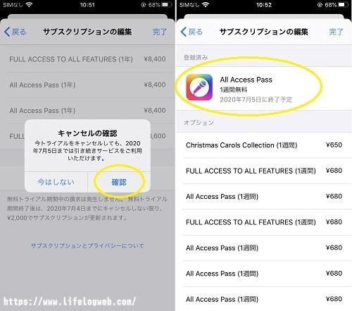 iphone版のYOKEEサブスクリプションの解約確認