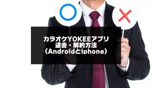 カラオケYOKEEアプリの退会・解約方法(Androidとiphone)